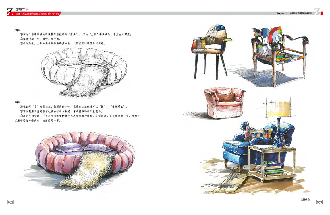 这是一本关于环境艺术手绘入门与提升的教材,本书是作者根据自己丰富教学经验编写而成。本书涵盖了空间手绘技法表现中的入门基础准备训练、不同材质的手绘表现技法、室内空间手绘表现、景观与建筑手绘表现、考研快题设计案例和技巧几大部分,能够帮助手绘设计初学者和为考研准备的学子在系统的教学辅助下快速的提升自己的手绘设计能力。适合相关专业的大学生和为考研准备的人士、设计师使用。 什么是手绘?我们这里说的手绘是指手工绘画,是设计师将自己的创意通过手工制作的方式表达出来。因手绘可选用的介质、材料、表现形式都非常广泛,设计师可