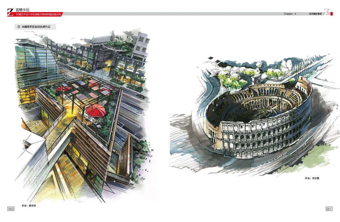 智慧手绘——环境艺术设计手绘表现与考研快题加强训练