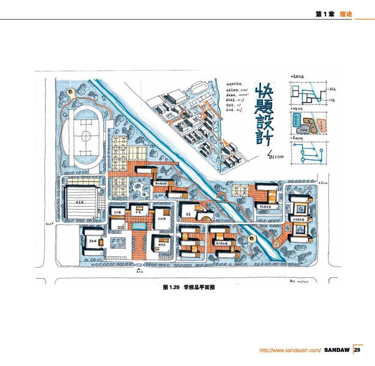 三道手绘快题表现系列丛书——城市规划快速设计应试教程