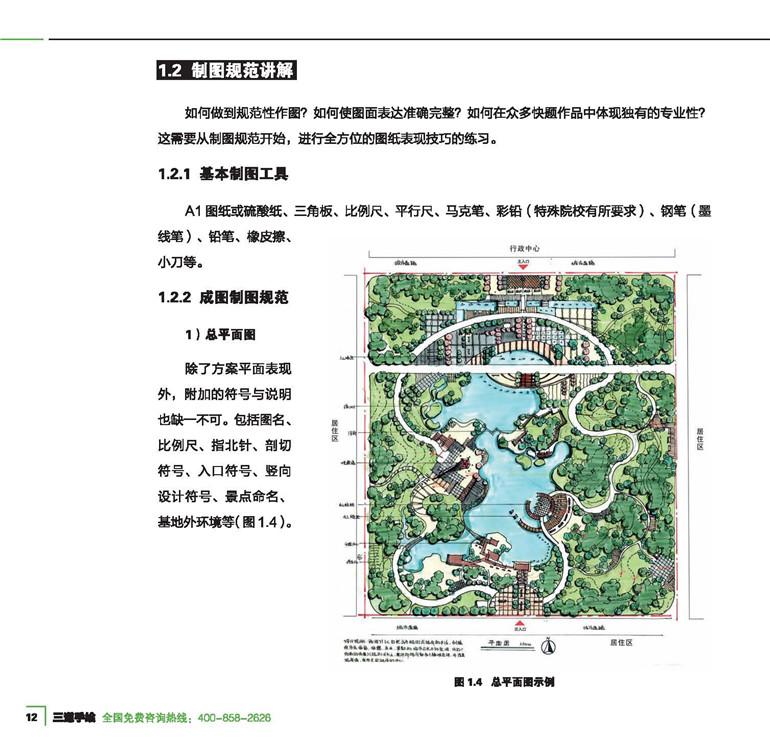 三道手绘快题表现系列丛书——风景园林快速设计应试教程