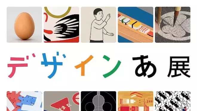 全日本的殿堂级设计师一起出动,竟只是为了孩子们……