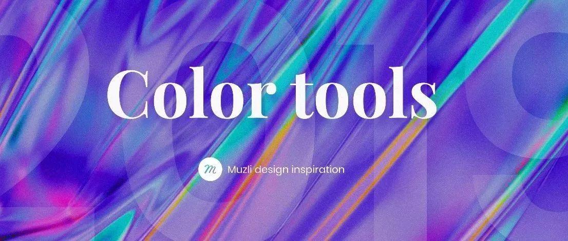 干货 | 设计师最佳配色工具合集~
