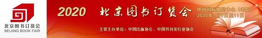 2020北京图书订货会,凤凰空间等您来!
